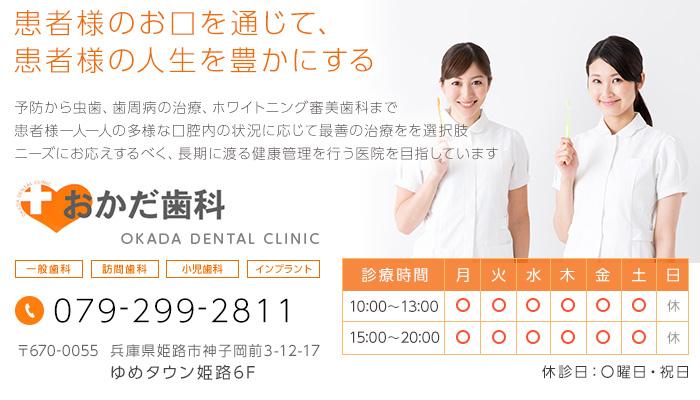 おかだ歯科までお気軽にご相談ください。